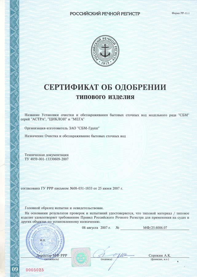 Сертификат Российский речной регистр