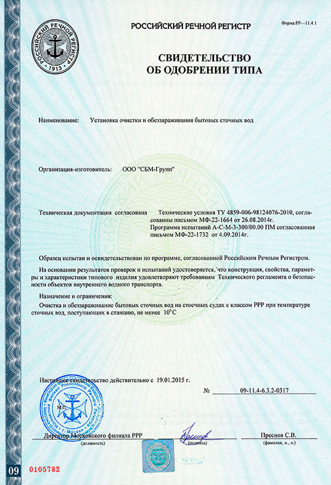 Российский речной регистр
